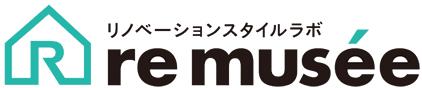 大阪北摂のリノベーションブランドレミューズ【re musee】